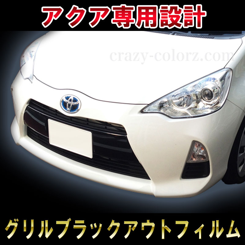 toyota-aqua-front-black-out