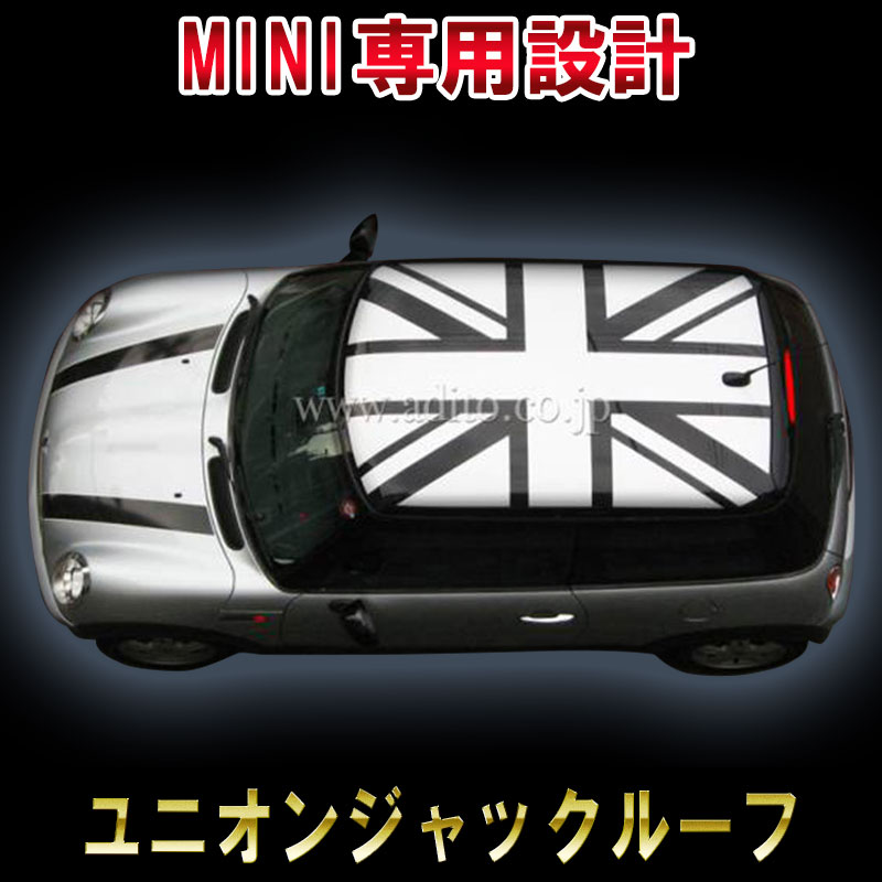 r50r53r56-roof-unionjack-cut-2split