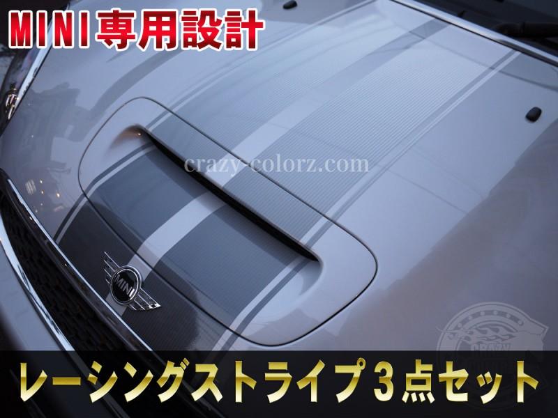 mini-R55-humpton-style-fullset