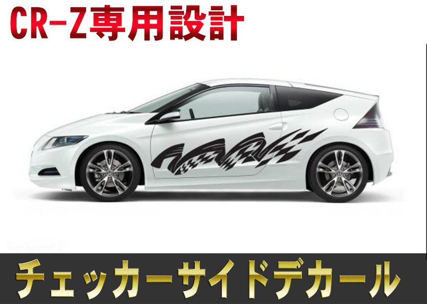 honda-crz-side-graphics1