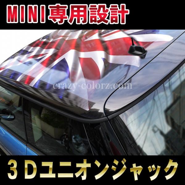 mini-r50r53r56f56-3d-unionjack