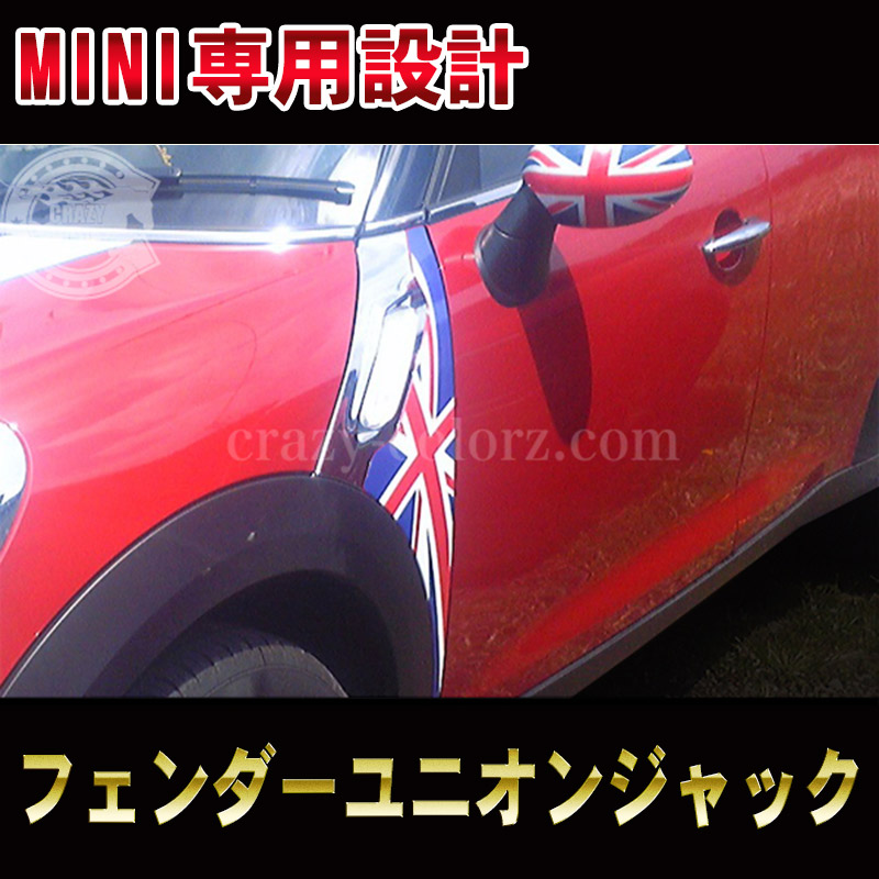 mini-r60-fender-unionjack-ink