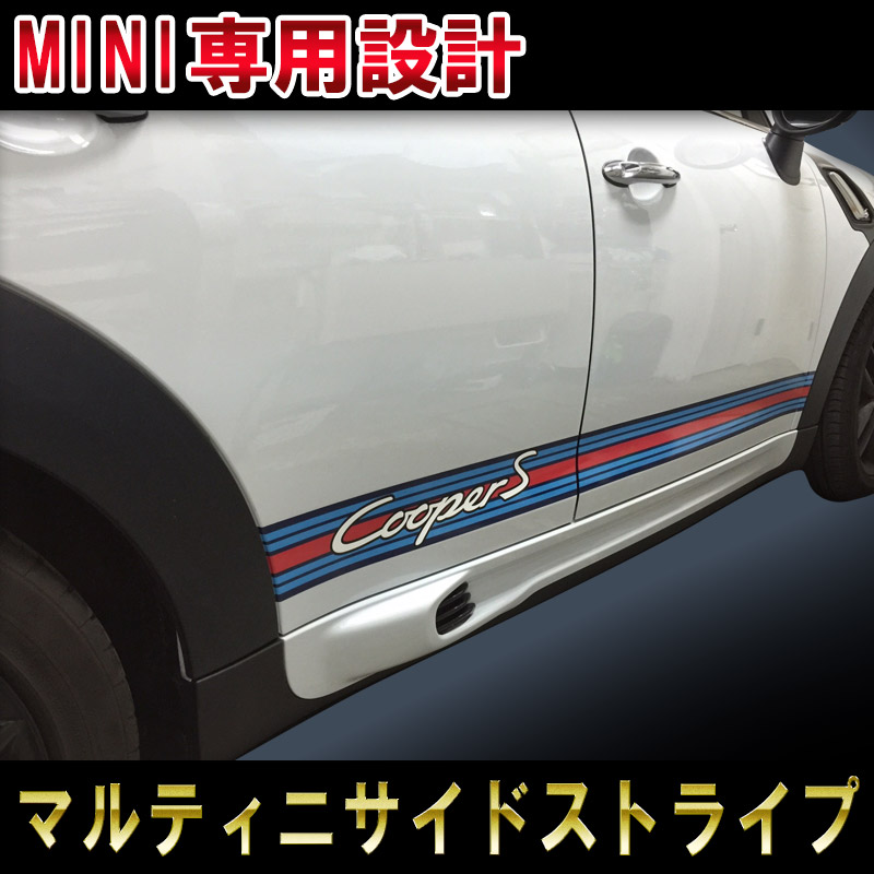 mini-martini-color-sidestripe