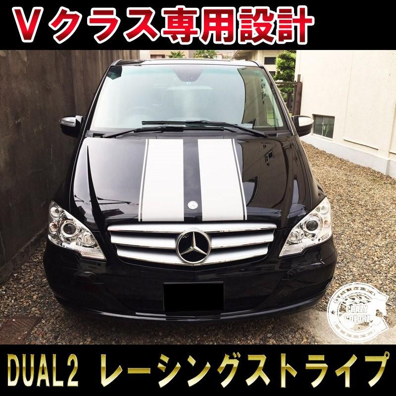 mercedes-v-hood-dual2-set