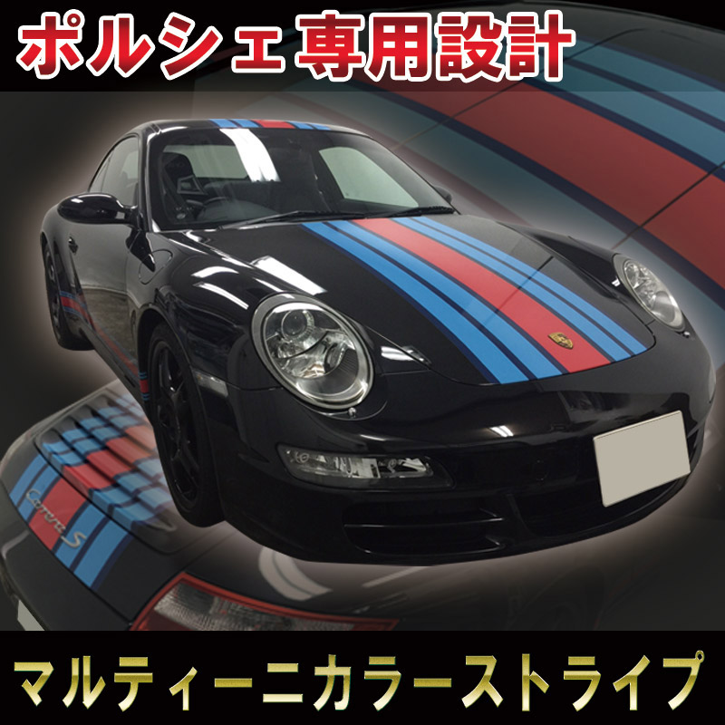 porsche-martini-stripe