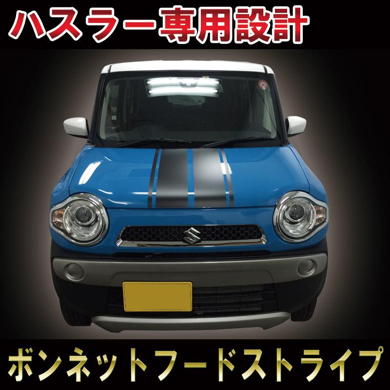 suzuki-hustler-hood-dual2