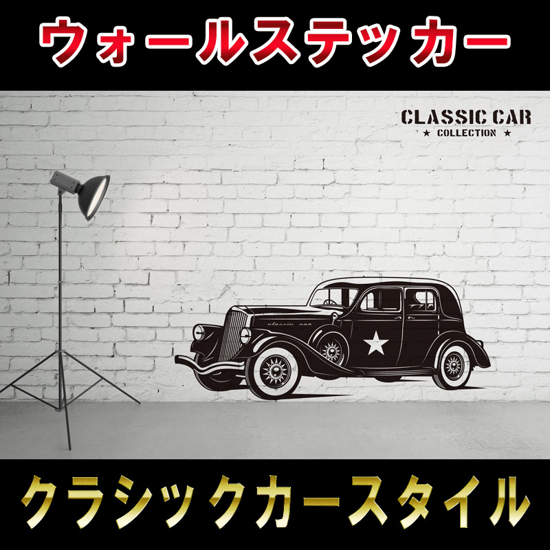 wallsticker-classic-car