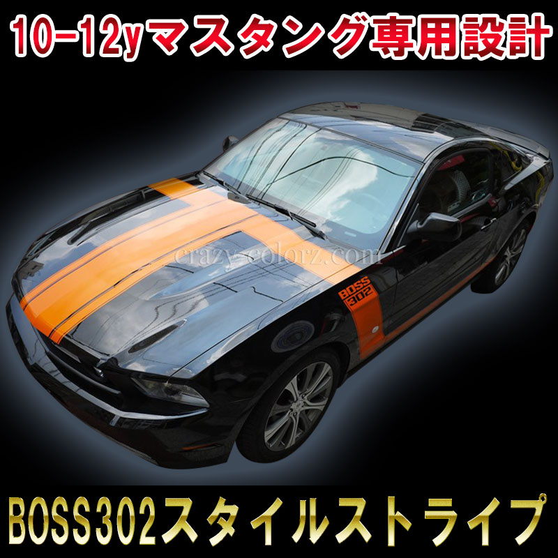 mustang-boss302stripe