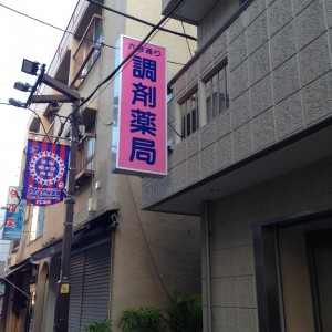 看板 台東区 中央区 文京区 設置 作成 印刷