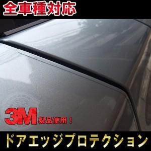 プロテクション フィルム ドア 3M  カーラッピング 東京 台東区