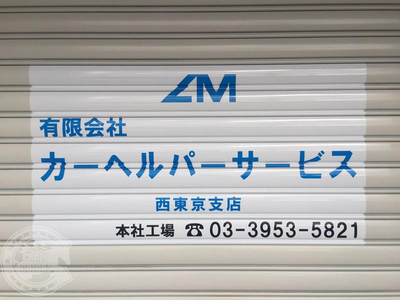 シャッター 名入れ 看板 ロゴ 作成 製作 台東区 東京