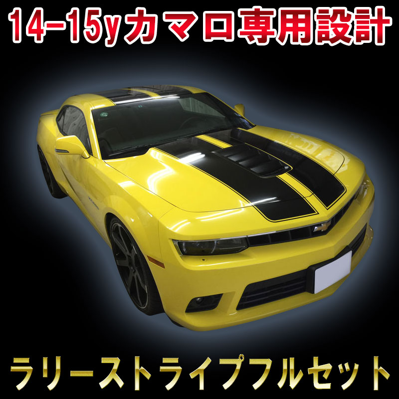 camaro-racingstripe-14-15-full