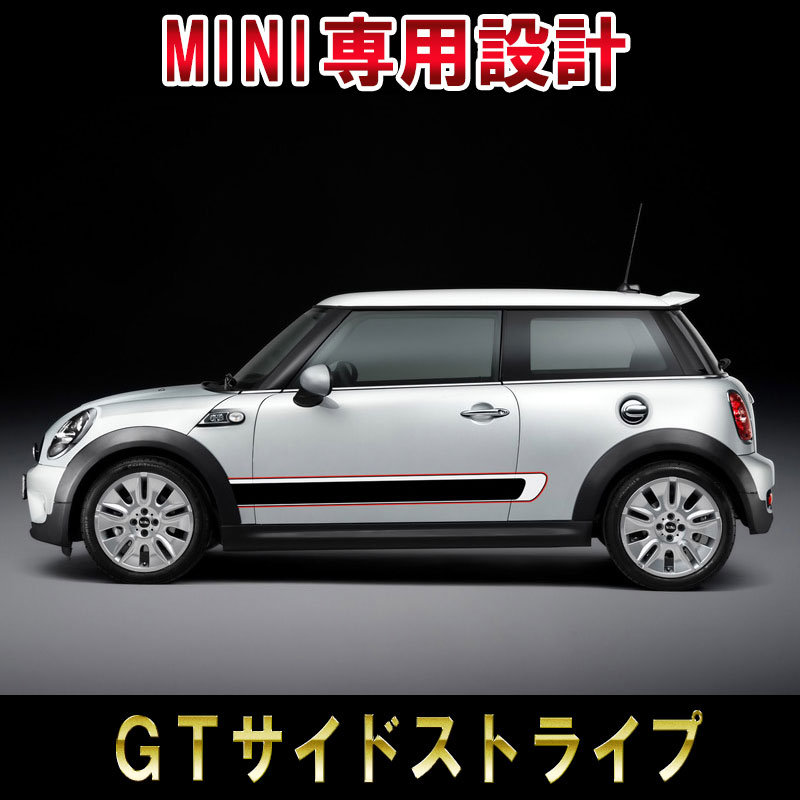 mini-gt-sidestripe