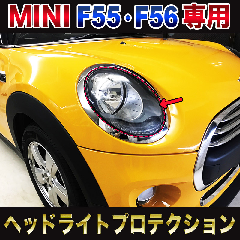 mini-F55-F56-protectionfilm-headlight