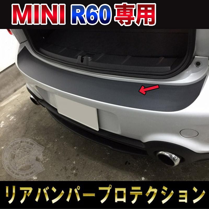 mini-r60-protectionfilm-matteblack-rearbumper