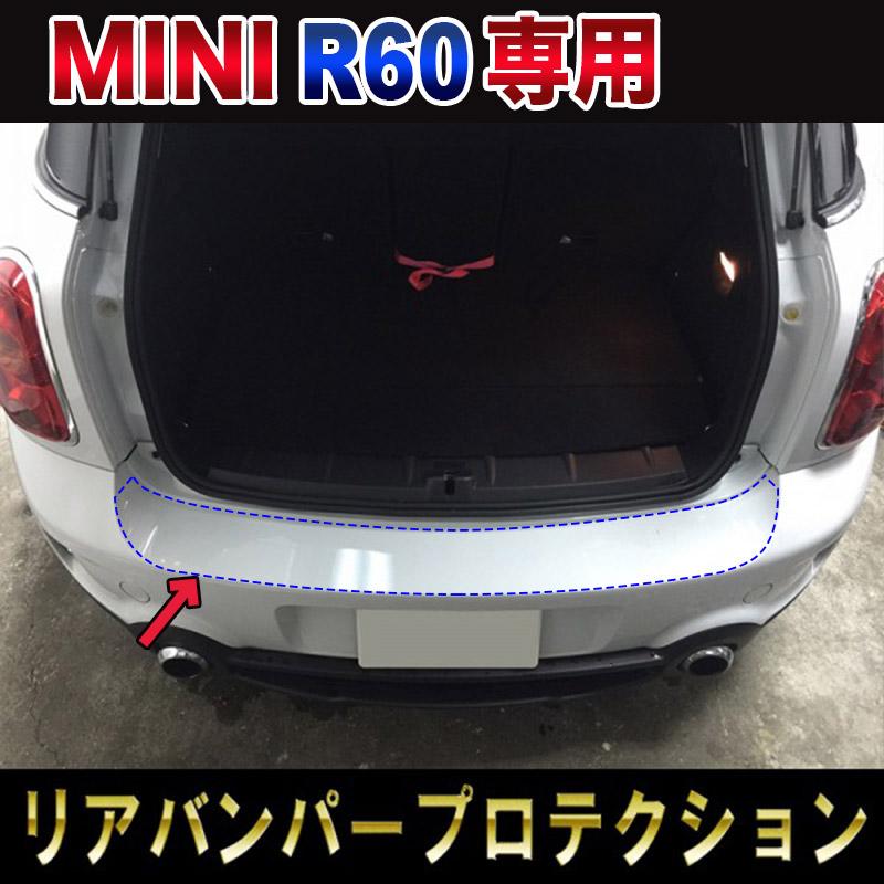 mini-r60-protectionfilm-rearbumper-noncolor