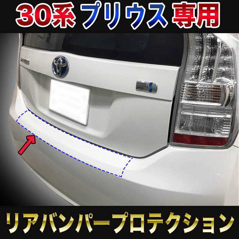 prius-rear-bumper-protection